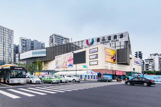 优品道商业广场