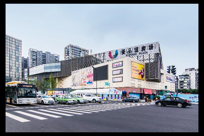 城南优品道广场